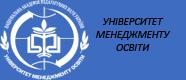 Державний вищий навчальний заклад Університет менеджменту освіти